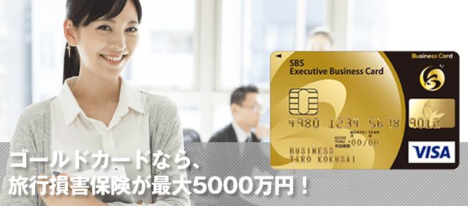 ゴールドカードなら、旅行損害保険が最大5000万円!