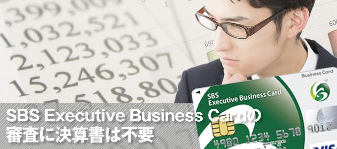 SBS Executive Business Cardの審査に決算書は不要