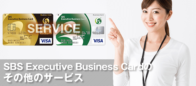 SBS Executive Business Cardのその他サービス