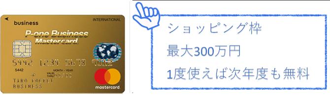 p-oneカードとキャッチ