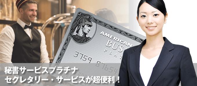 秘書サービス「プラチナ・セクレタリー・サービス」が超便利!