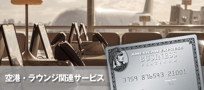 空港・ラウンジ関連サービス