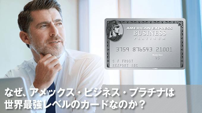 アメックス・ビジネス・プラチナ