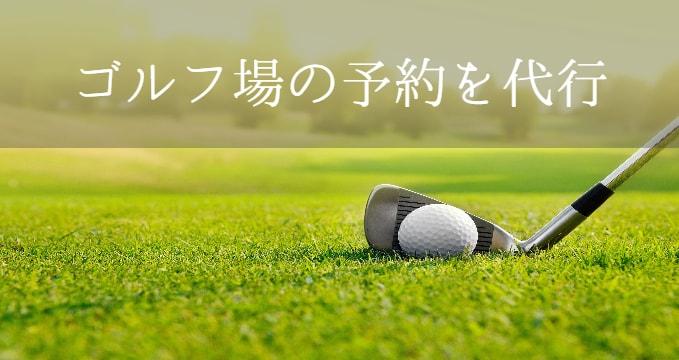 全国1,200ヶ所のゴルフ場の予約を代行。