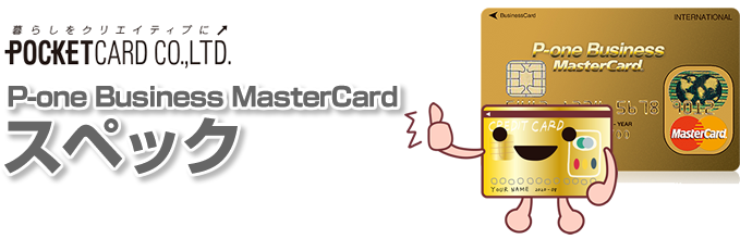 「P-one Business MasterCard」のスペック