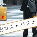 オリコEX Gold for Bizのメリット比較と審査情報