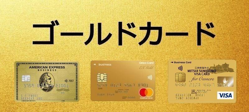法人ゴールドカードランキング