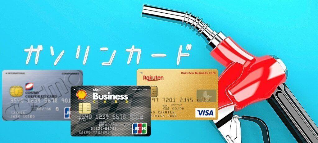 gasoleneカード