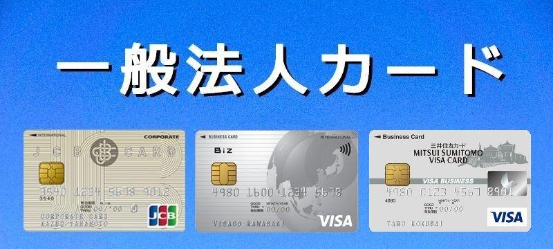 一般法人カードランキング