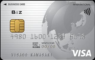 人気法人クレジットカード:NTTファイナンスBizカード