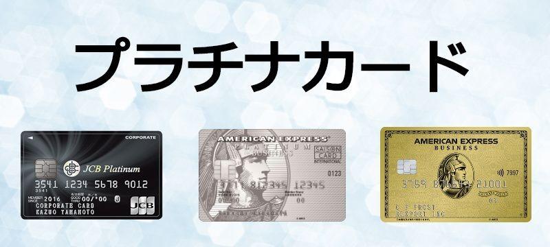 プラチナ法人カード