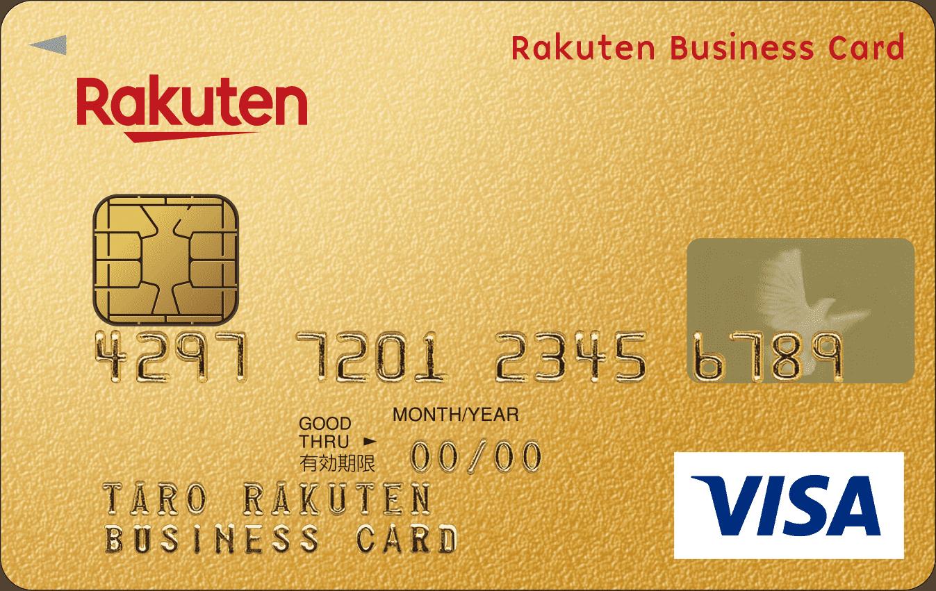 楽天ビジネスカード