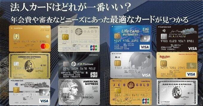 法人カード比較ナビTOP画像