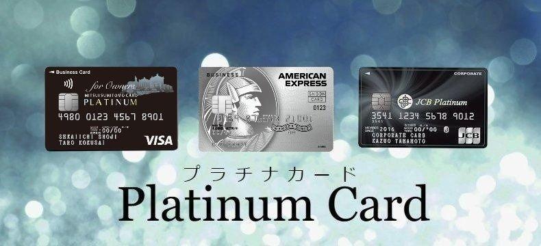 おすすめbusiness Platinumカード