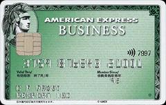 法人カード:アメリカン・エキスプレス・ビジネス・カードの画像