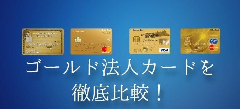 ゴールド法人カード