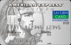 セゾンプラチナアメックス券面画像