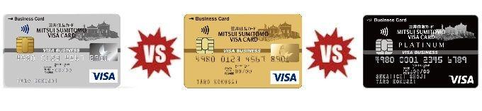 三井住友ビジネスクラシックカード VS 三井住友ビジネスゴールドカード VS 三井住友ビジネスプラチナカード