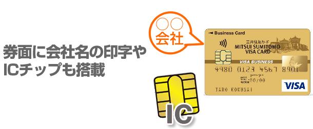 券面に会社名の印字やICチップも搭載