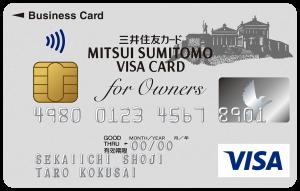 三井住友ビジネスカード for Owners券面