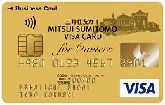 法人クレジットカード比較:三井住友ビジネスゴールドカード for Owners