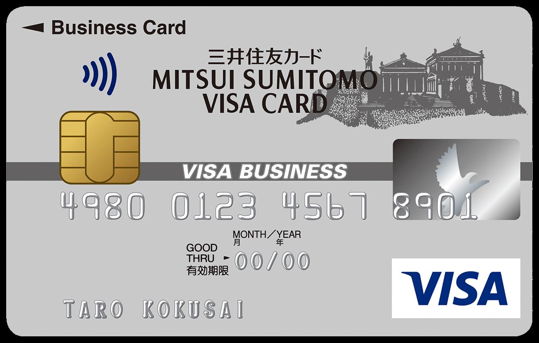法人カード:三井住友ビジネスカードの画
