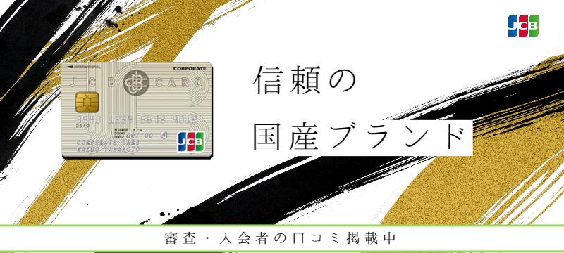 JCBビジネスカード