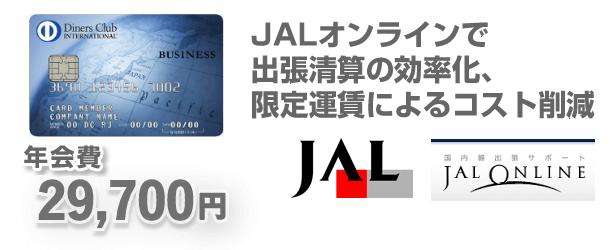 JALオンラインで 出張清算の効率化、限定運賃によるコスト削減
