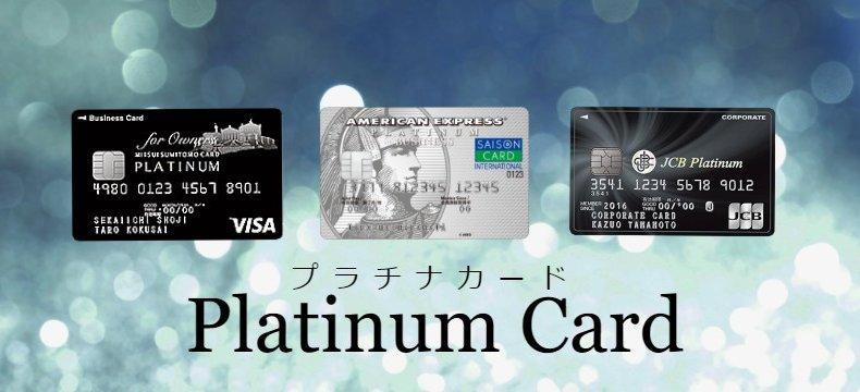 PlatinumCard画像