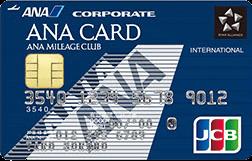 ana_jcb法人カード券面