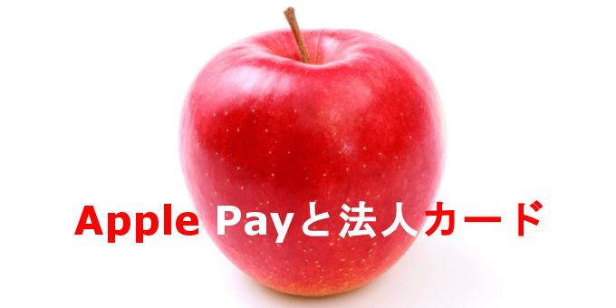 apple payと法人カード
