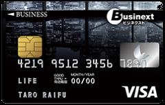 法人カード:ビジネクスト法人クレジットカードの画像