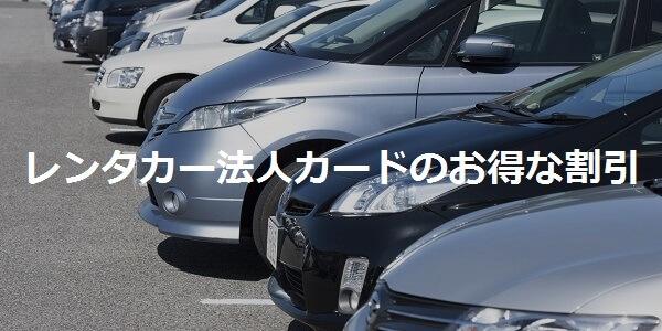 レンタカー法人カードのお得な割引