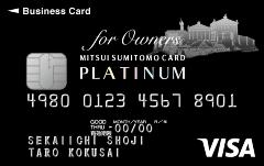 三井住友ビジネスプラチナカード for Owners プラチナ