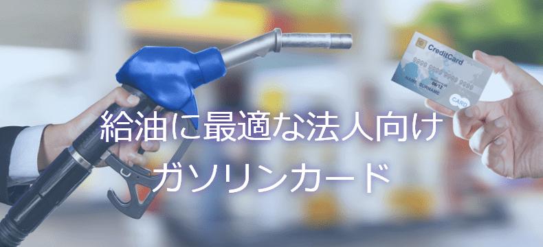 おすすめガソリンカード3選