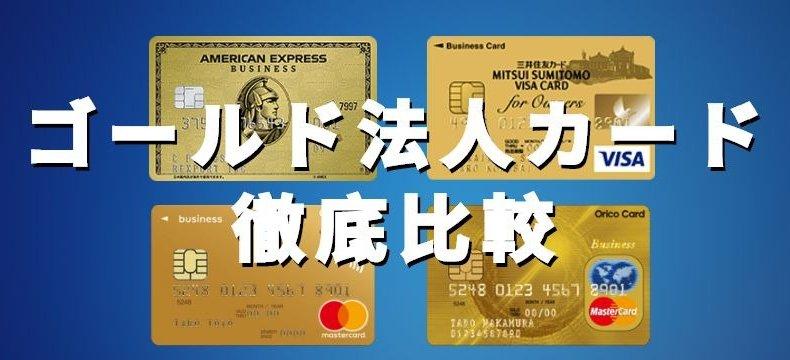 ゴールド法人カードの比較
