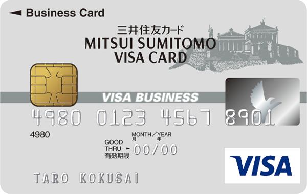 法人クレジットカード比較:三井住友ビジネスカード
