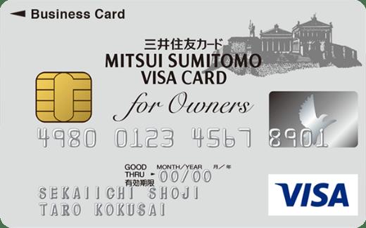 新着法人カード:三井住友ビジネスカード for Ownersの画像