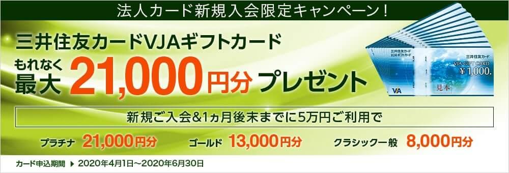 三井住友ビジネスカードのキャンペーン一覧