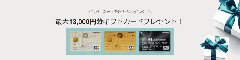 JCB法人カードのキャンペーン