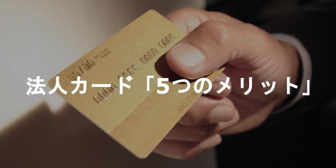 法人カード5つのメリット