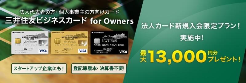 三井住友ビジネスfor ownersの新規限定プラン