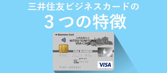 三井住友ビジネスカードの3つの特徴