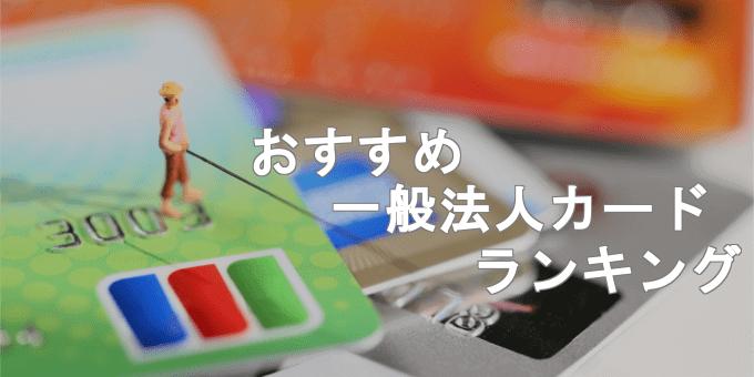 おすすめ一般法人カードランキング