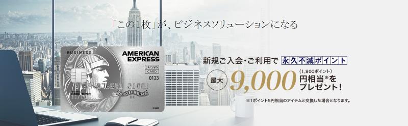 セゾンプラチナビジネスのキャンペーン情報