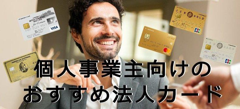 個人事業主におすすめの法人クレジットカード