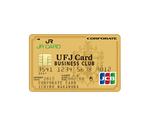 UFJ Card ビジネスクラブゴールド法人カード