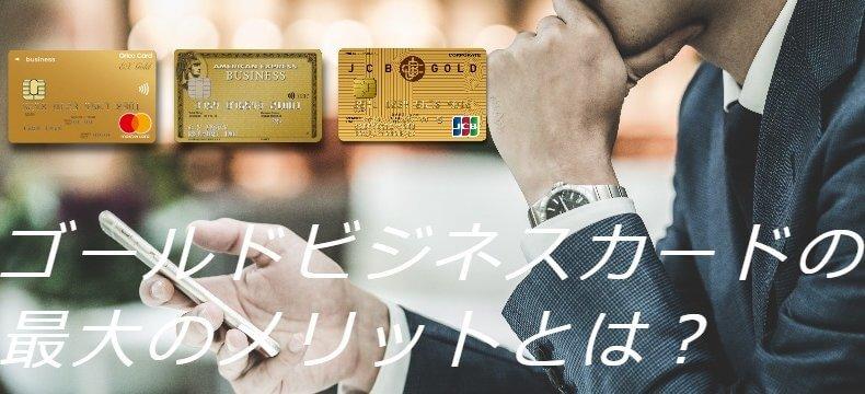 ゴールドビジネスカード