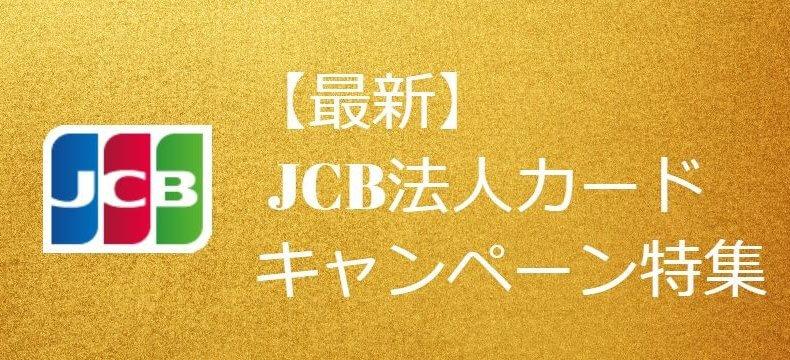 jcbキャンペーンまとめ