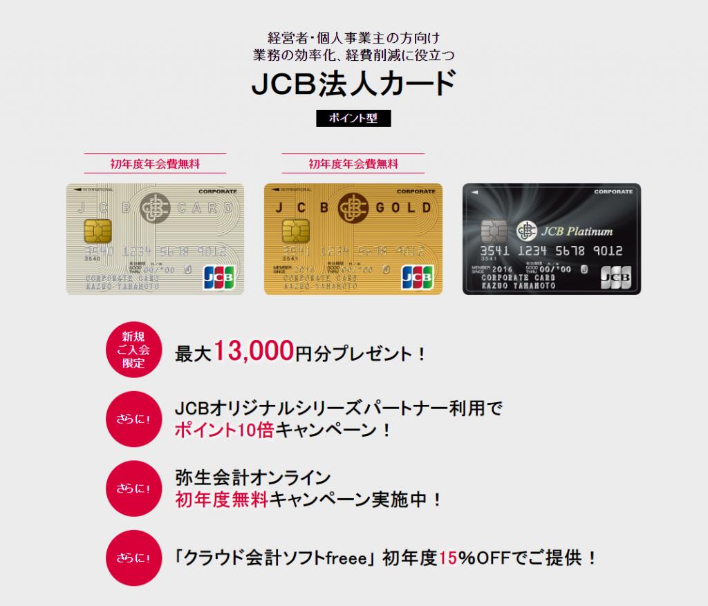 JCB法人カードの入会キャンペーン一覧